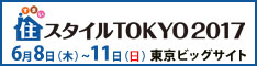 住スタイルTOKYO2017 2017年6月8日(木)・9日(金)・10日(土)・11日(日)東京ビッグサイト